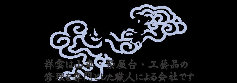 伝統技法 祥雲