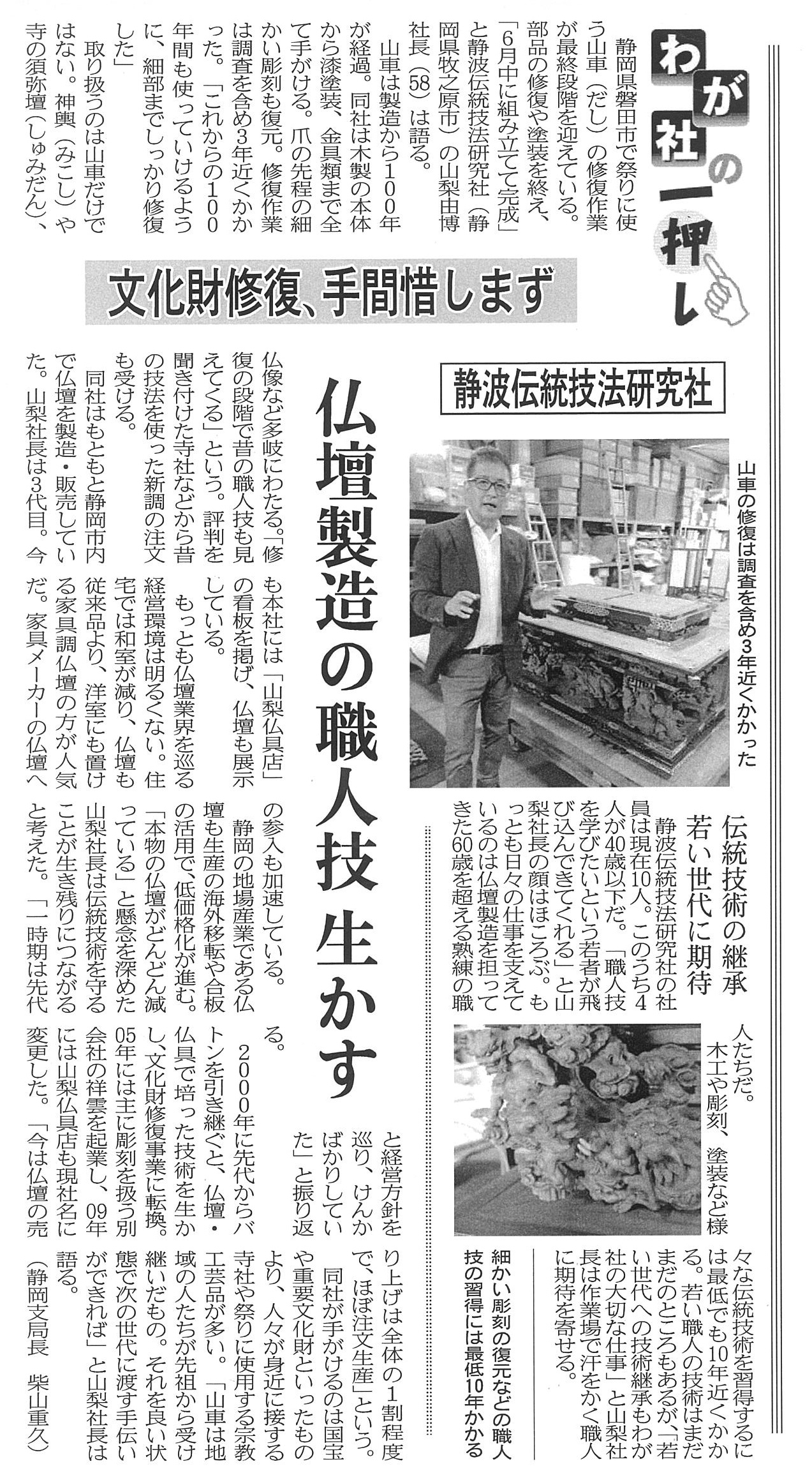 日本経済新聞 わが社の一押し